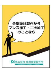 株式会社金刺金型製作所 会社紹介資料 表紙画像