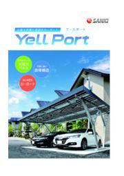 太陽光発電付透過性カーポート「YellPort」 表紙画像