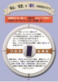 耐震工法『バタフライ工法』