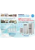 空気清浄機『OZONE LINE(オゾンライン)』