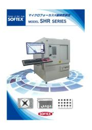 X線TV検査装置『SOFTEX SHR-90』 表紙画像