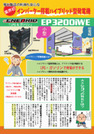 BCP対策にも!インバーター搭載ハイブリッド型非常用発電機「エネブリッド」EP3200iWE 表紙画像