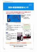 検査計測機器 高温・低温用超音波センサ 表紙画像