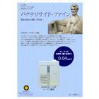 空気清浄機『バクテリサイド・ファイン』カタログ 表紙画像
