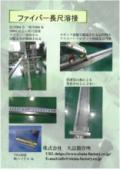 高速・精密金属板金加工!金属板金加工/金属溶接/金属機械加工