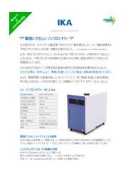 ノンフロン冷却水循環装置『RC2シリーズ』『RC5』 表紙画像