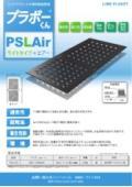 環境樹脂敷板 プラボーくん PSLAir ライトタイプ+エアー 表紙画像