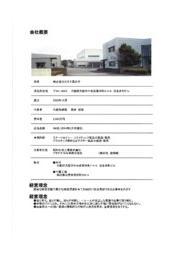株式会社カズキ高分子 取扱ステーショナリー製品 表紙画像