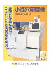 H28年度「豊田ものづくりブランド」認定!『小径穴研磨機』  表紙画像