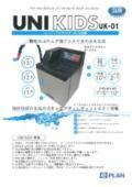 スーパーアルカリイオン水生成器『UNI KIDS』