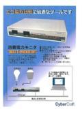 消費電力モニタ「WATT-MONITOR」コンパクトタイプ
