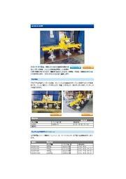 定尺鋼板型の電動式バキュームリフト「DVD M-8N型」 表紙画像