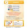 RFID工程実績管理システム.jpg