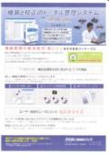 機器と校正のトータル管理システム【トレサポート】