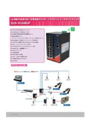 【多ポート/産業ネットワーク向け/管理ギガビット光スイッチハブ】IGS-9168GP 表紙画像