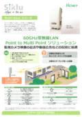 高速無線LANシステム Siklu『Multi-Hulシリーズ』