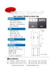 耐熱フレコンバッグ  HRT-1E/HRT-1 表紙画像
