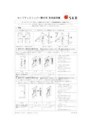 セーフティストッパー開き用_取説 表紙画像