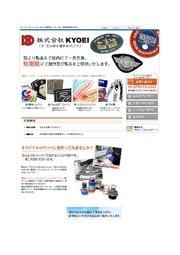 株式会社KYOEI 会社案内 表紙画像