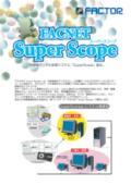 印刷原稿データ化処理システム FACNET SuperScope