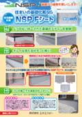 美装弾性シート「NSP Fシートシリーズ/後貼シリーズ」 ※施工事例資料