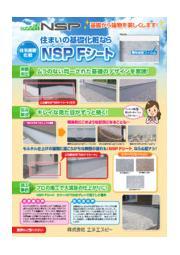 美装弾性シート「NSP Fシートシリーズ/後貼シリーズ」 ※施工事例資料 表紙画像