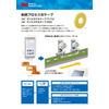 閲覧用_ITD-275-A_剥離プロセス用テープ.jpg