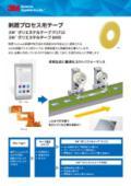 剥離プロセス用テープ 3M(TM)ポリエステルテープIT1710 表紙画像