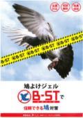 植物性鳥防止剤『B-ST』