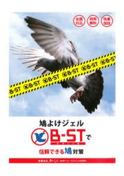 植物性鳥防止剤『B-ST』 表紙画像
