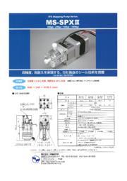 ステッピングポンプ『MS-SPX III』 表紙画像