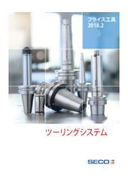 ツーリングシステム 製品カタログ 表紙画像