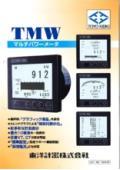 マルチパワーメータ TMW