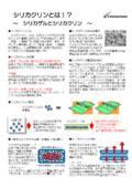 【解説資料】乾燥剤「シリカゲルとシリカクリン」