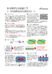 【解説資料】乾燥剤「シリカゲルとシリカクリン」 表紙画像