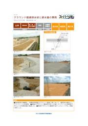 【スーパーソル施工事例】A7 グラウンド暗渠排水材と排水層の事例 表紙画像