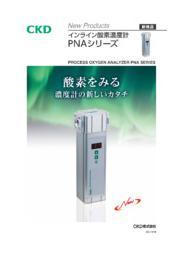 インライン酸素濃度計『PNAシリーズ』 表紙画像