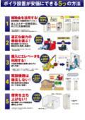 【資料】ボイラ設置が安価にできる5つの方法 表紙画像