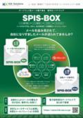 メール電子署名・暗号化ソフトウェア『SPIS-BOX』