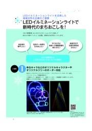 【LEDイルミネーション】 新時代のまちおこしを! 表紙画像