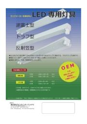 LED専用灯具(逆富士型、トラフ型、反射笠型) 表紙画像