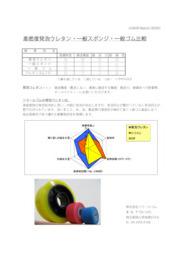 高密度発泡ウレタン:ソマールゴム 表紙画像