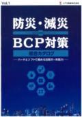 BCP対策 表紙画像