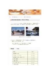【導入事例集】遠赤外線電気式床暖房 ニュースパヒーター 表紙画像
