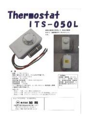 サーモスタット ITS-050L 表紙画像
