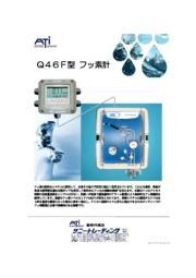 Q46F フッ素測定器 表紙画像