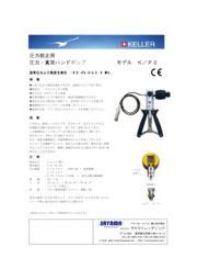 ケラー社 圧力校正用 加圧/真空ハンドポンプ モデルK/P2  表紙画像