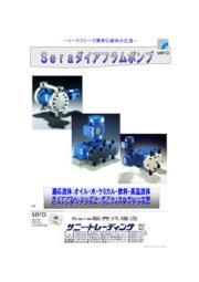 SERA 電動駆動式ダイアフラムポンプ総合カタログ 表紙画像