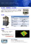 SiCの研削 加工事例 表紙画像