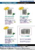 SPMシリーズ5kWモジュール【新製品】